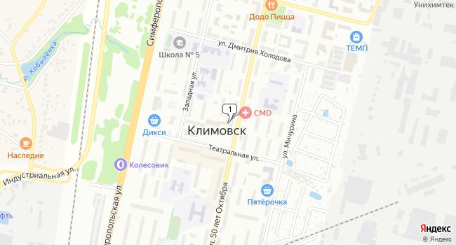 Арендовать торговую площадь 181 м<sup>2</sup> в Климовске по адресу Россия, Московская область, Климовск, Октябрьская площадь, 1