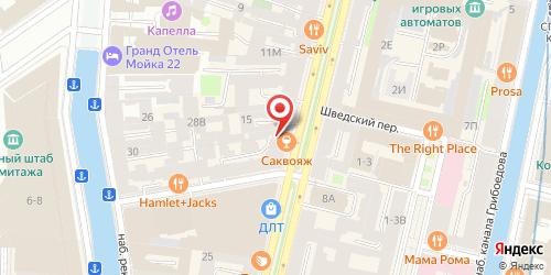 Кафе-явка Саквояж для беременной шпионки, Санкт-Петербург, ул. Большая Конюшенная, д. 17