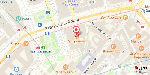 Метрополь (Metropol), Театральный пр-д, д. 2 (г-ца Метрополь)