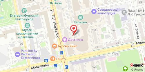 Кафе Дома кино, Екатеринбург, Луначарского ул., 137