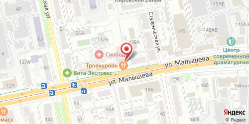 Троекуров (Troyekurov), Малышева ул., д. 137