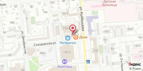Дали (Dali), Куйбышева ул., д. 132