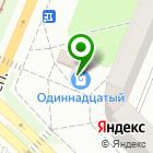 Местоположение компании Одиннадцатый