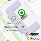 Местоположение компании Иркутский техникум транспорта и строительства