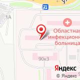 Иркутская областная инфекционная клиническая больница