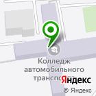 Местоположение компании Иркутский колледж автомобильного транспорта и дорожного строительства