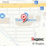 Тойота Центр Иркутск