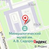Государственный минералогический музей им. А.В. Сидорова