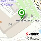 Местоположение компании Иркутский областной техникум индустрии питания