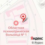 Иркутская областная клиническая психиатрическая больница №1