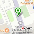Местоположение компании Иркутский торгово-экономический колледж