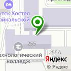 Местоположение компании Иркутский технологический колледж