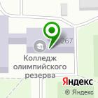 Местоположение компании Колледж олимпийского резерва г. Иркутска