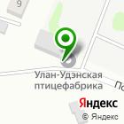Местоположение компании Улан-Удэнская птицефабрика