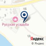 Компания Русская усадьба на карте