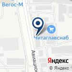Компания Читаглавснаб на карте