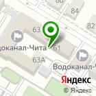 Местоположение компании Водоканал-Чита
