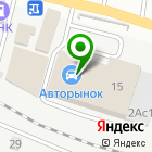 Местоположение компании Мир Авто