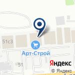 Компания АРТ-Строй на карте