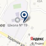 Компания Средняя общеобразовательная школа №19 на карте
