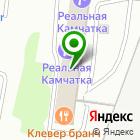 Местоположение компании Камчатский Теплоэнергетический Комплекс