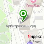 Местоположение компании Арбитражный суд Калининградской области