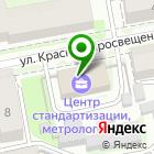 Местоположение компании Государственный региональный центр стандартизации, метрологии и испытаний в Псковской области, ФБУ