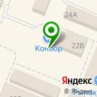 Местоположение компании ИТА КОНБОР