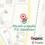 Историко-мемориальный музей-усадьба им. П.Е. Щербова