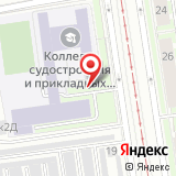 Судостроительный профессиональный лицей №25