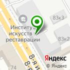 Местоположение компании NCS