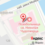 Городская психиатрическая больница Святого Николая Чудотворца