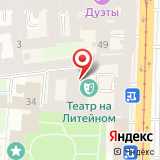 Драматический театр на Литейном