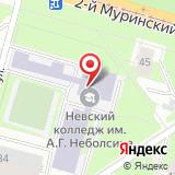 Невский политехнический профессиональный лицей им. А.Г. Неболсина