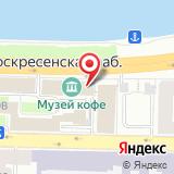 Санкт-Петербургский музей Кофе