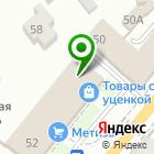 Местоположение компании Оптово-розничная компания по продаже теплых полов и систем обогрева