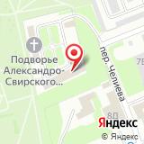 Подворье Свято-Троицкого Александра Свирского монастыря