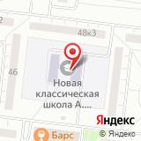 Православная общеобразовательная школа Святого Благоверного Великого князя Александра Невского