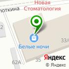 Местоположение компании Магазин косметики на Заводской