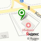 Местоположение компании ИНФАНТ