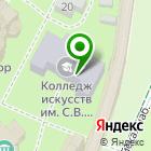 Местоположение компании Новгородский областной колледж искусств им. С.В. Рахманинова