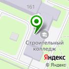 Местоположение компании Новгородский строительный колледж