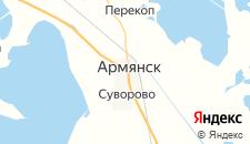 Гостиницы города Армянск на карте