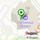 Местоположение компании Брянск