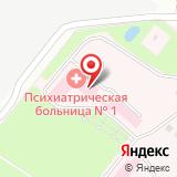 Брянская областная психиатрическая больница №1