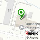 Местоположение компании Русский пар