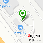 Местоположение компании АВТО 69