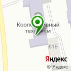 Местоположение компании Калужский кооперативный техникум