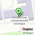 Местоположение компании Калужский технический колледж