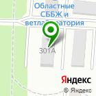 Местоположение компании Калужская областная государственная племенная служба